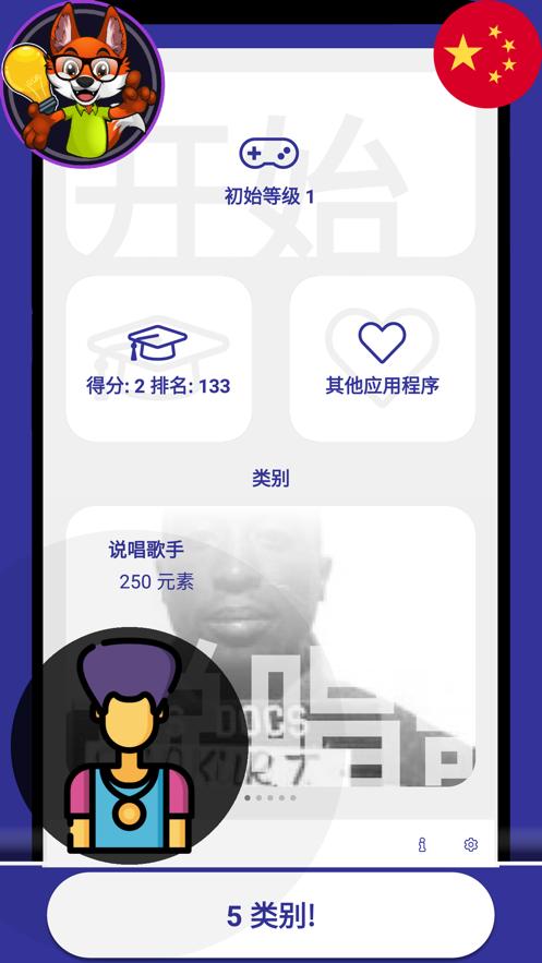 嘻哈测验app安卓版图1
