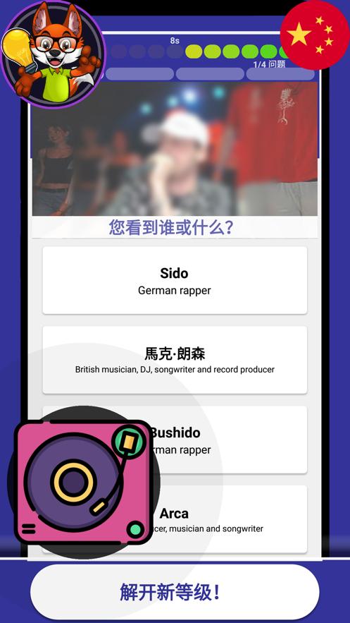 嘻哈测验app安卓版图3